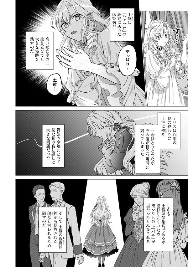 私が聖女?いいえ、悪役令嬢です!  漫画02
