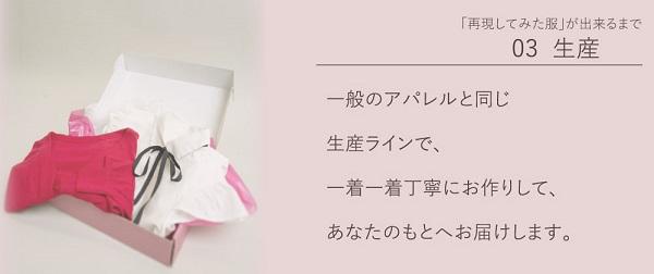 加藤めぐみの服03