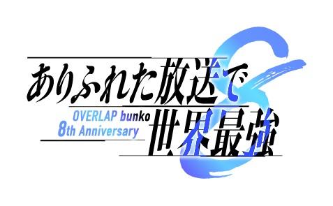 ありふれた放送で世界最強 logo
