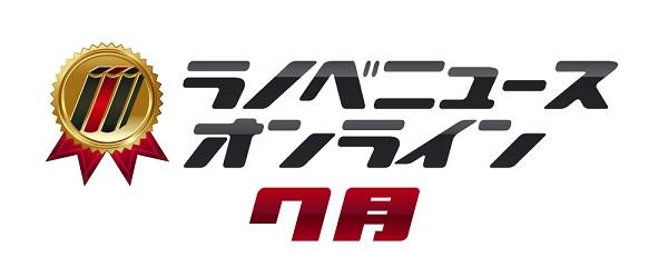 ラノベニュースオンラインアワード7月