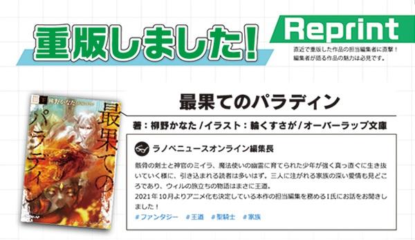 ラノベNEWSオフライン2021年8月号重版しました!