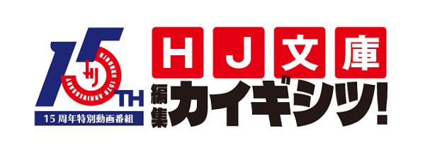 HJ文庫 編集カイギシツ!