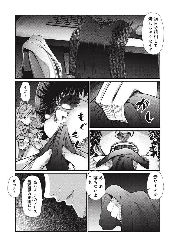 マグロ少女7