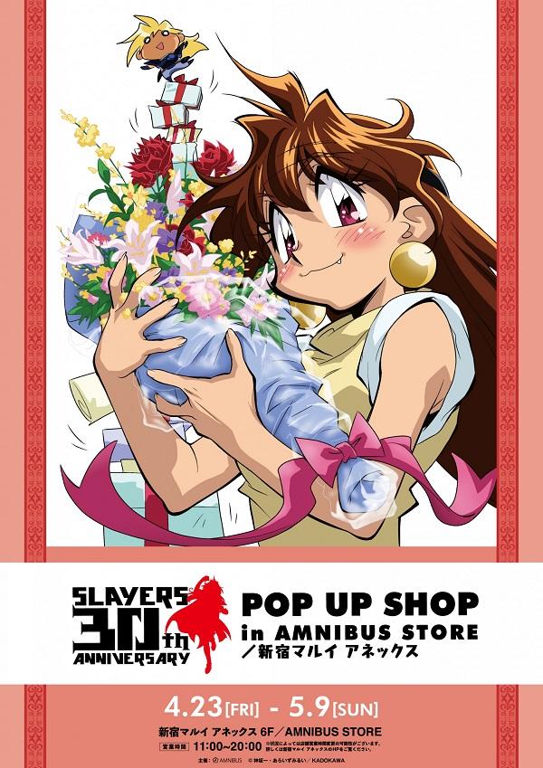 スレイヤーズ 30th Anniversary POP UP SHOP