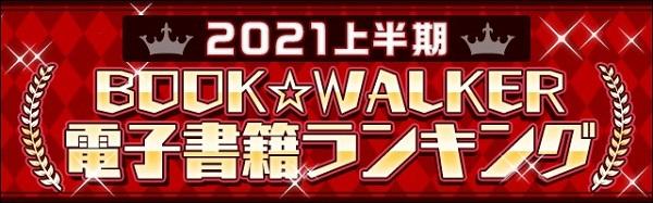 2021上半期BOOK☆WALKER電子書籍ランキング