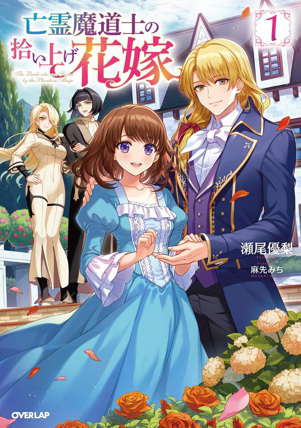 亡霊魔道士の拾い上げ花嫁