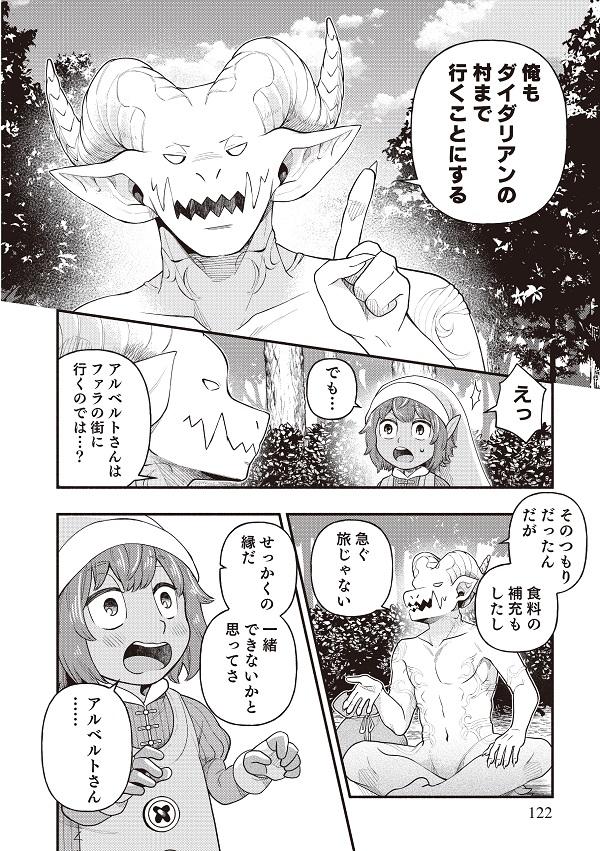 ガーゴイル漫画08