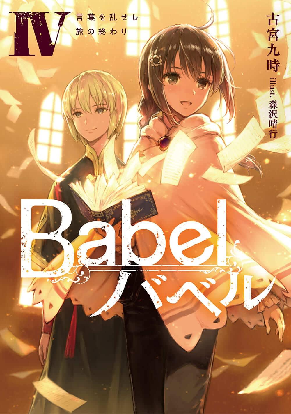 Babel IV
