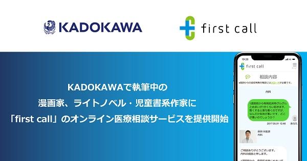 KADOKAWA×first call