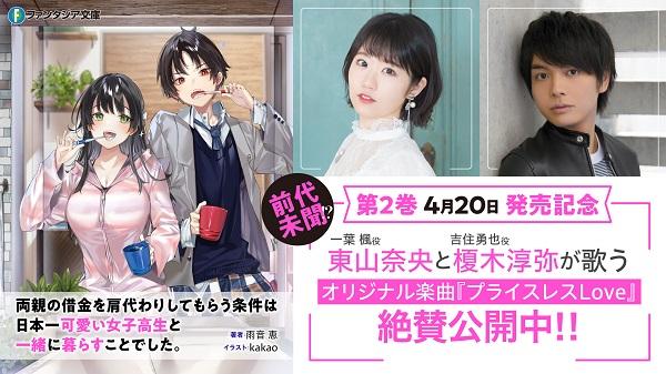 両親の借金を肩代わりしてもらう条件は日本一可愛い女子高生と一緒に暮らすことでした。