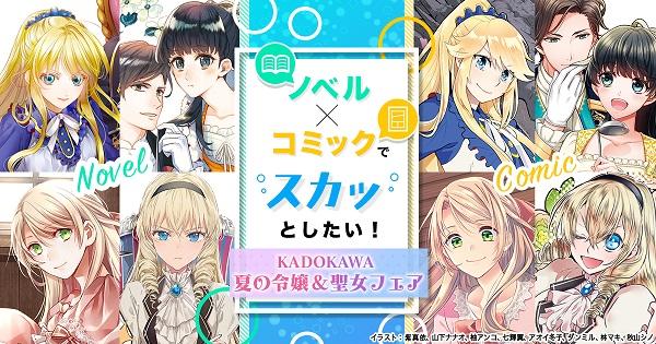 KADOKAWA夏の令嬢&聖女フェア