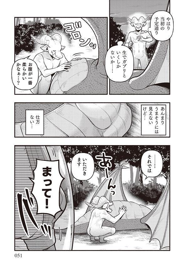 ガーゴイル漫画05