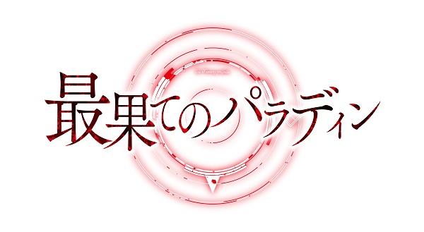 最果てのパラディン logo