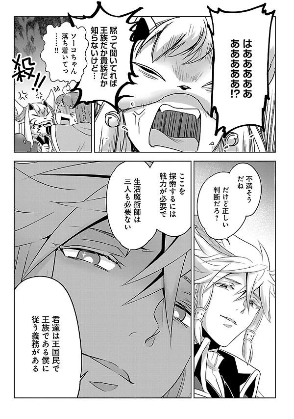 生活魔術師天空城漫画04