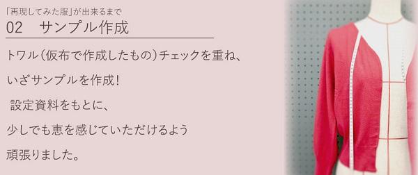 加藤めぐみの服02