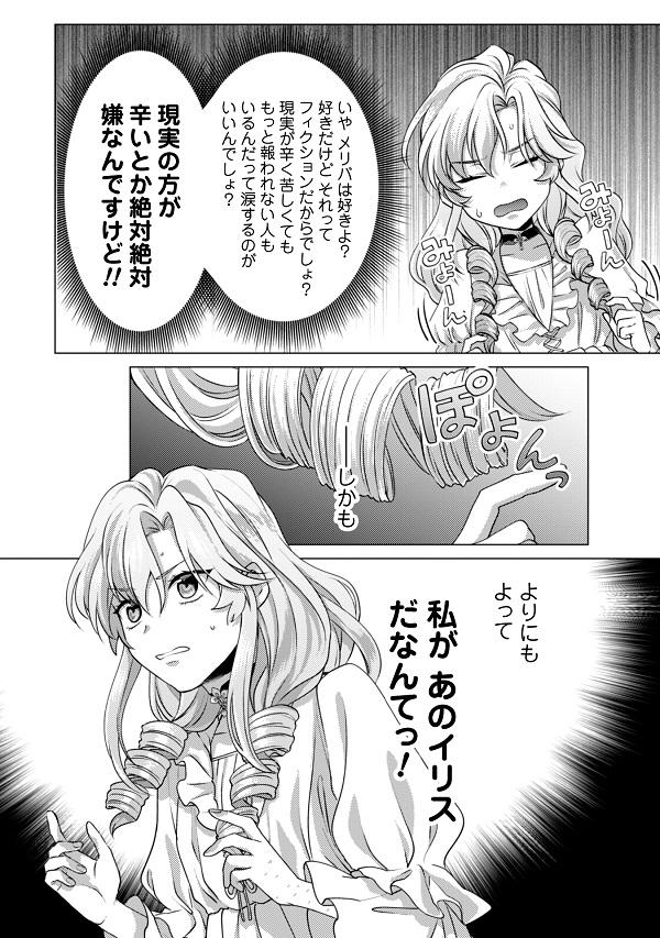 私が聖女?いいえ、悪役令嬢です!  漫画04