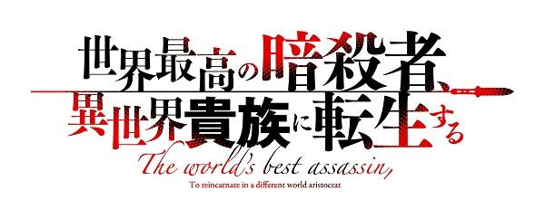 世界最高の暗殺者、異世界貴族に転生する logo