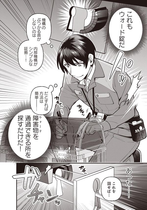 鍵屋さん 漫画05